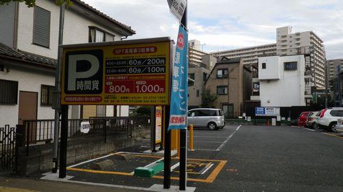 SPT第3高尾駐車場
