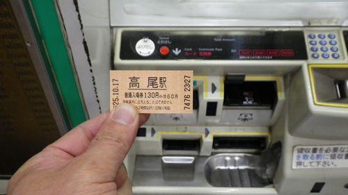 高尾駅入場券