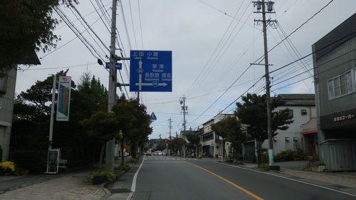 中軽井沢交差点