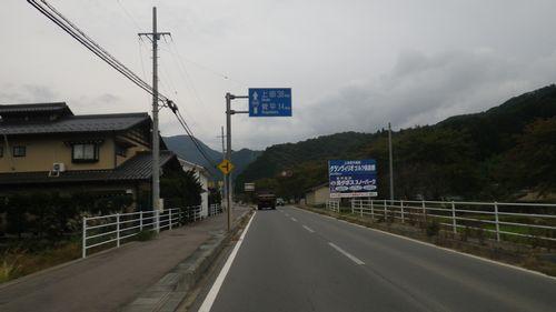 国道406号線
