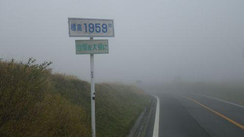 標高1959m