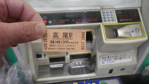 高尾駅 入場券