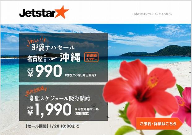 ジェットスターの夏期スケジュール販売開始だ。GWの便が安いぞ!