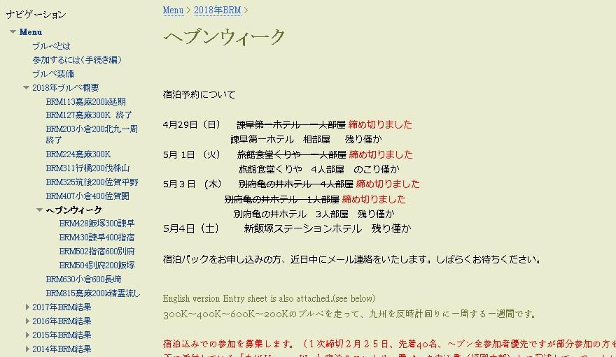 AJ福岡の九州1周【2018年ヘブンウィーク】エントリーしたんだが・・質問ある?