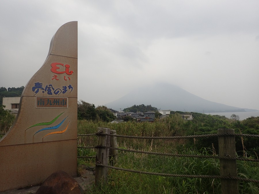 18年ヘブン-BRM430諫早400有明海:25時間1分完走【雨の開聞岳】