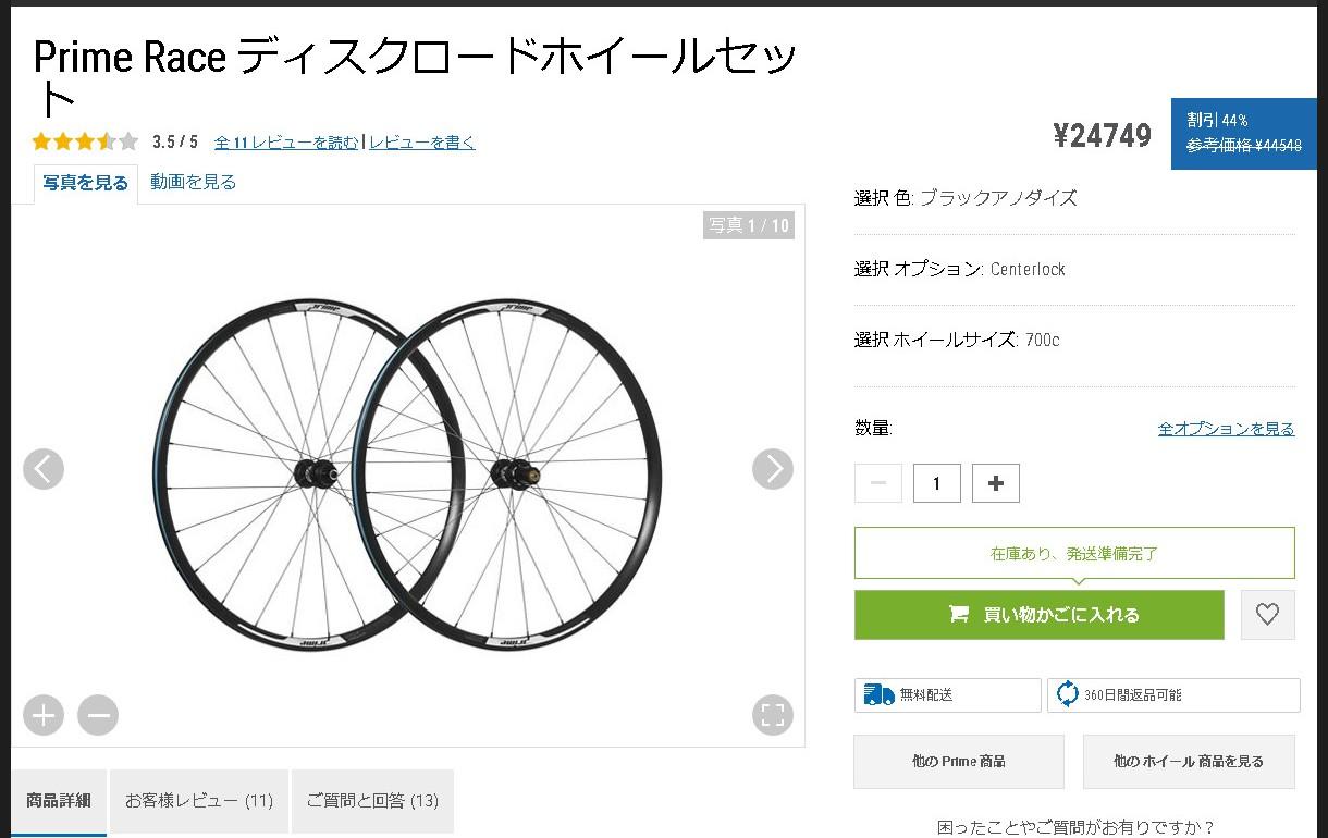 2万円台のディスクブレーキホイールを買ったよ【¥24749・Prime Raceホイールセット】