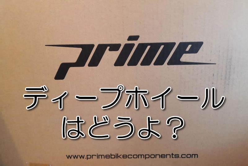 PRIMEディープホイールは安い・軽い・高性能の三拍子【8万円台・50・38mm】