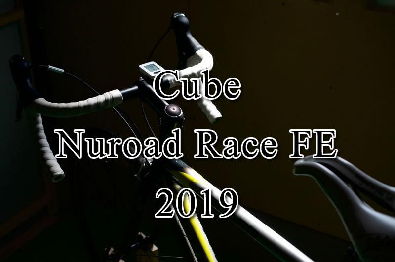 ブルベ用ロードバイク決定版!【Cube Nuroad Race FE 2019】