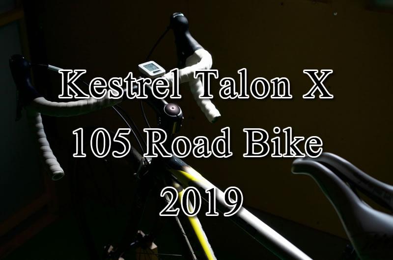 10万円台でシマノ105/カーボンロードバイク【Kestrel TalonX 105】