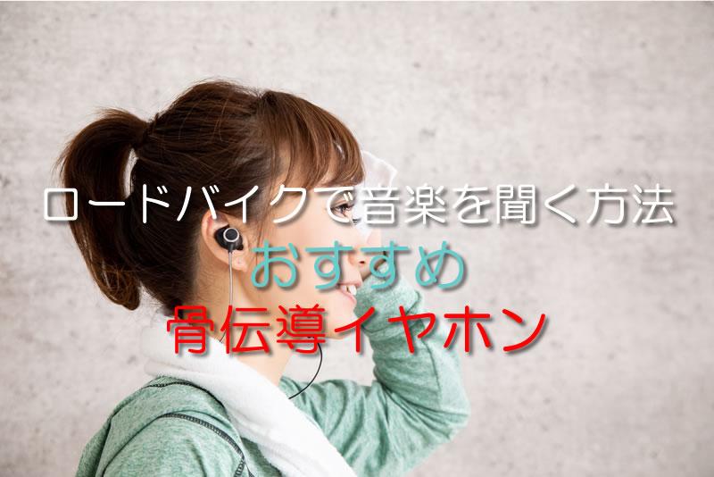 ロードバイクで音楽を聞く方法【2021年骨伝導イヤホン5選】