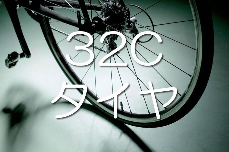 ロードバイクに32cタイヤはありか?【軽量32cタイヤ4選】