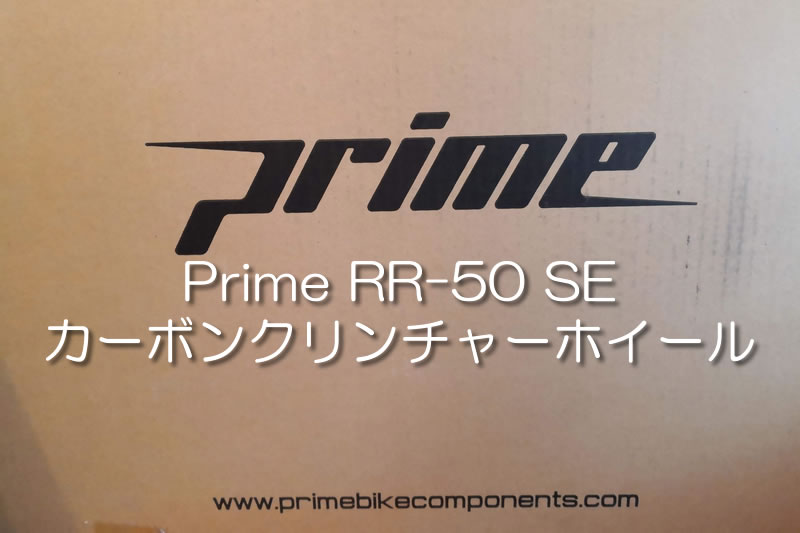 Prime RR-50 SE カーボンクリンチャーホイールはコスパ抜群!