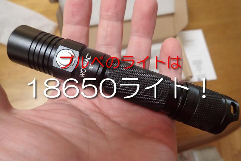 【2019年版】ブルベにおすすめヘッドライト18650 LEDライト4本!
