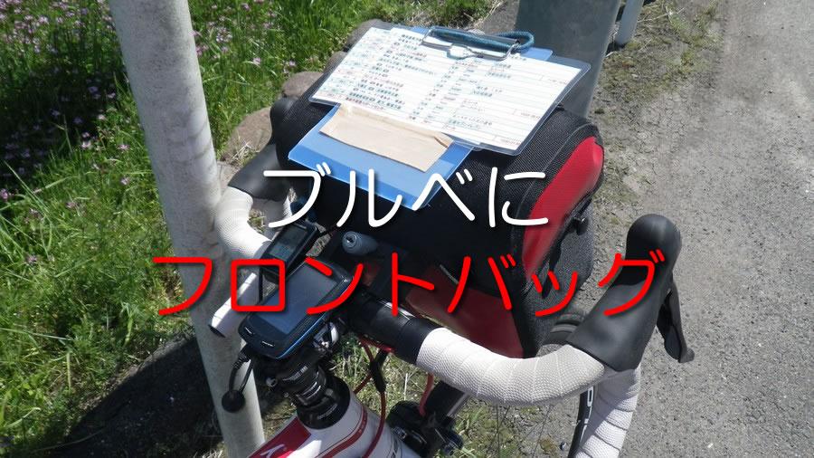 ロードバイクでおすすめ【フロントバッグ】2020年版9選!
