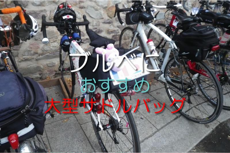 2019年/ブルベ・ロングライドおすすめ【大型サドルバッグ】11選