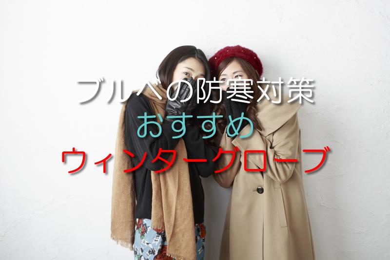 【2019年ブルベの防寒対策1】おすすめウィンターグローブ10選