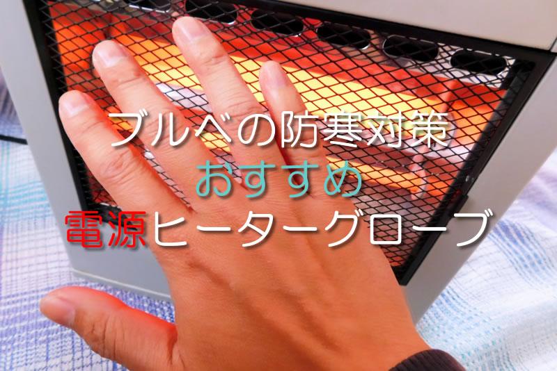 【2019年ブルベの防寒対策3】おすすめ電源ヒーターグローブ6選