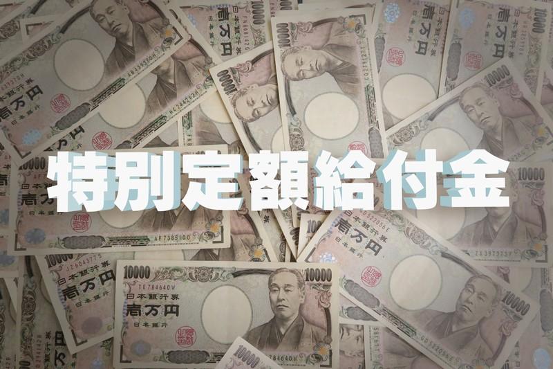 【特別定額給付金】10万円で買える・ぜひやってみたい8選