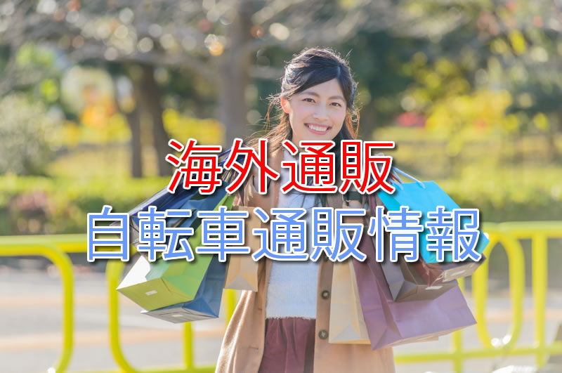 【海外自転車通販】お買い得情報:2020年5月31日版