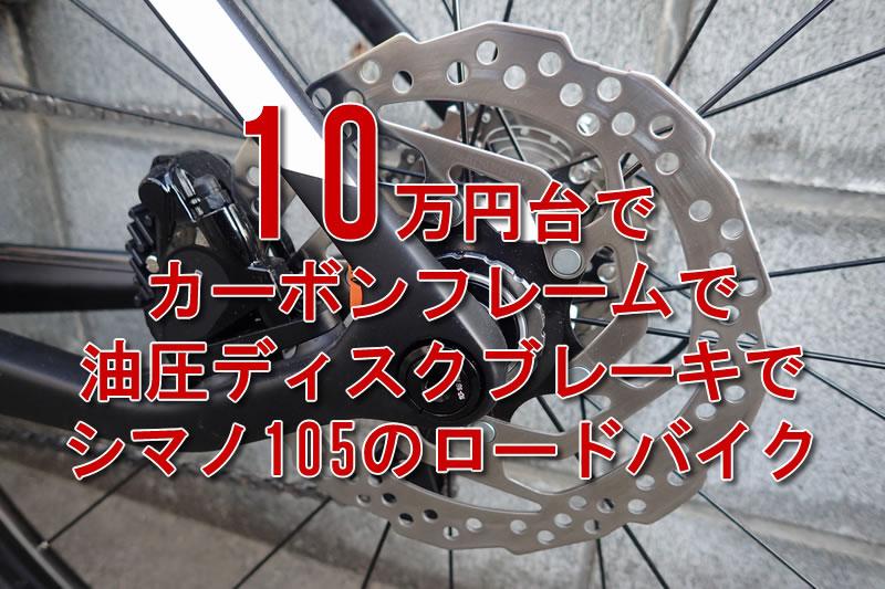 10万円台|カーボンロードバイクでシマノ105で油圧ディスクで