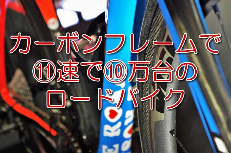 【2020年】カーボンバイクで11速で10万円台バイク5選!
