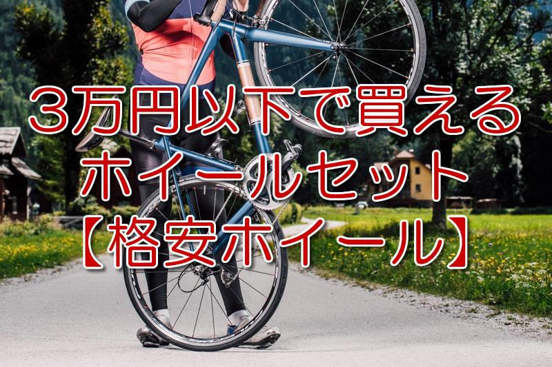 ロードバイク ホイール 3万円